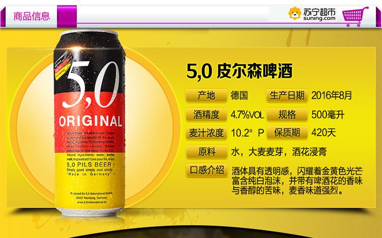 【苏宁超市】德国原装进口啤酒 5.0皮尔森啤酒 500ml*