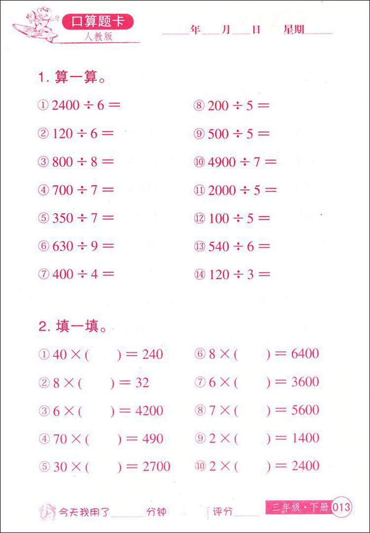 《优+ 小学生数学应用题卡 2年级\/二年级下册