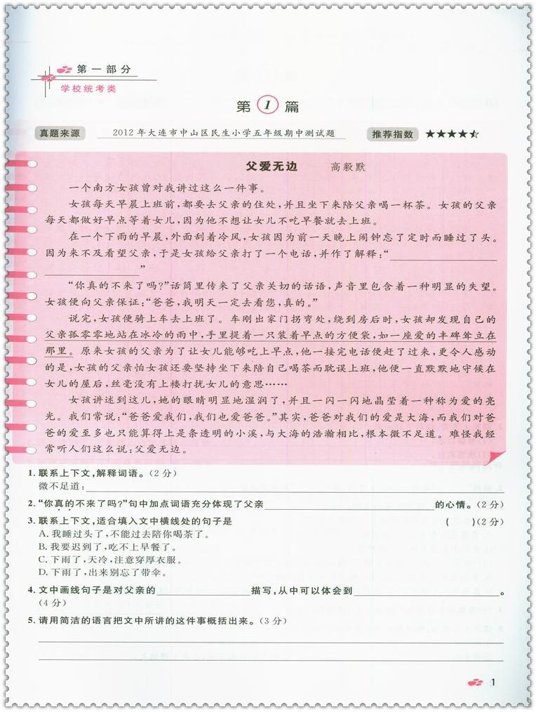 2016百校名师v名师新概念阅读真题80篇小学生小学画怎么书包图片