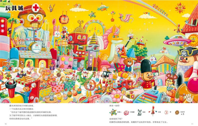《包邮全2册 专注力游戏绘本 食物王国大搜索
