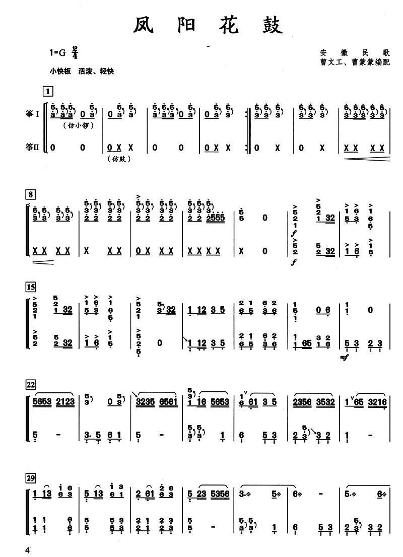 曲谱《浏阳河》-浏阳河的古筝简谱