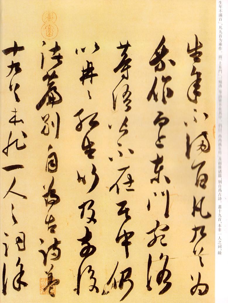 道复 历代名家书法经典 繁体 旁注 古诗十九