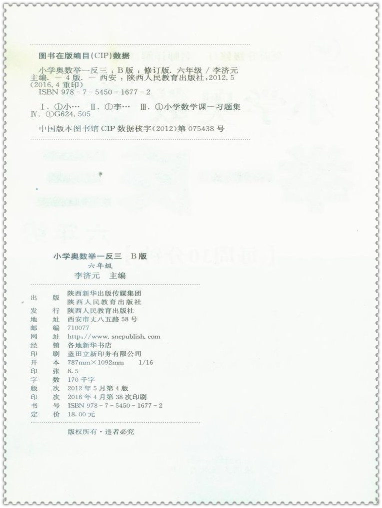 《2016小学年级举一反三B版小学生6六奥数每湘潭市育才小学图片