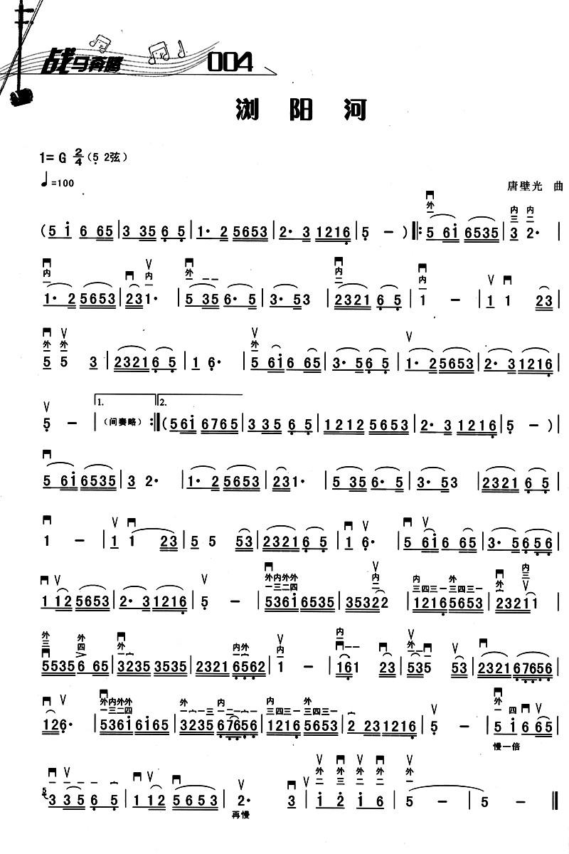 二胡曲賽馬伴奏簡譜圖片