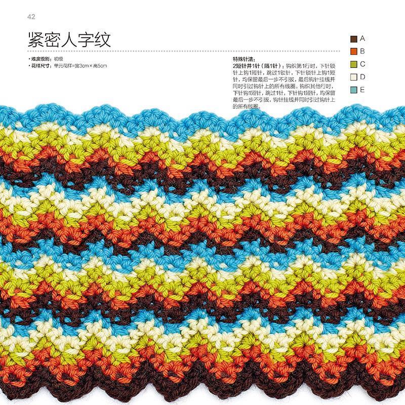 正版包邮 100彩虹钩针:毛毯 披肩 手包 靠垫 [英]利奥妮摩根 中国纺