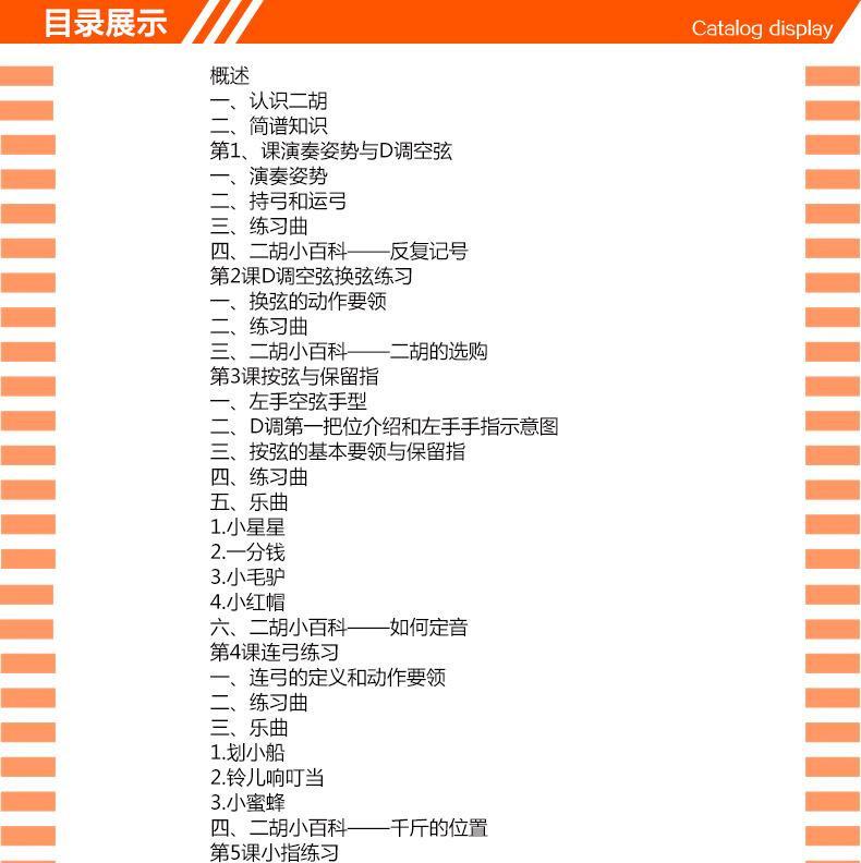 我爱北京天门二胡简谱