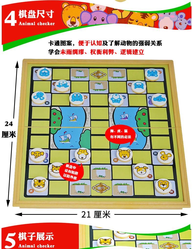 户外斗兽棋 动物棋 儿童卡通益智玩具 磁性折叠棋盘