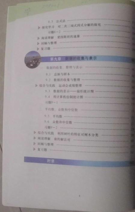 《2016年北京版初中7/七初中课件地理课本教数学台湾省年级下册图片
