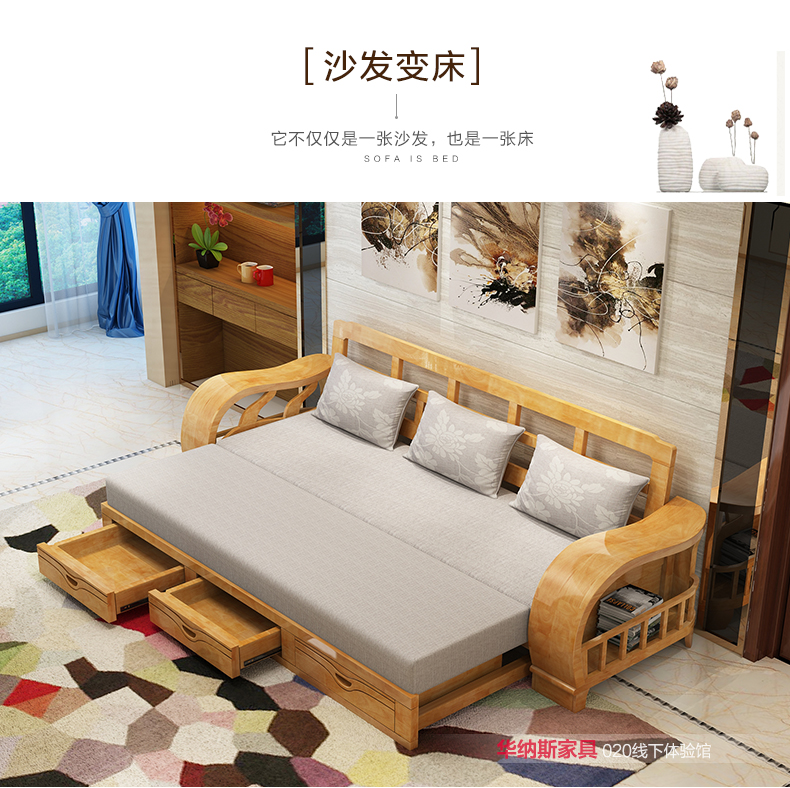 华纳斯 实木沙发 伸缩沙发床全实木沙发组合