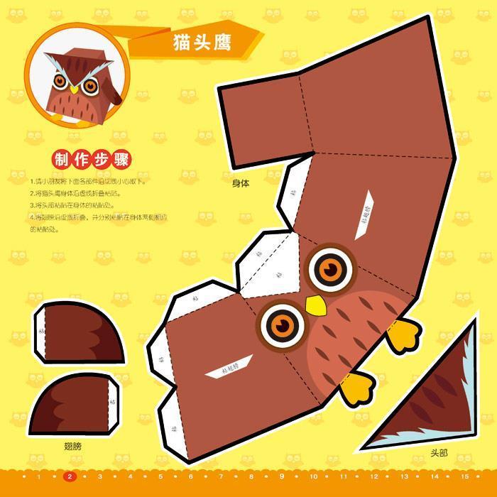 正版包邮 纸模王国 动物乐园 俞飞华 化学工业出版社 9787122224972