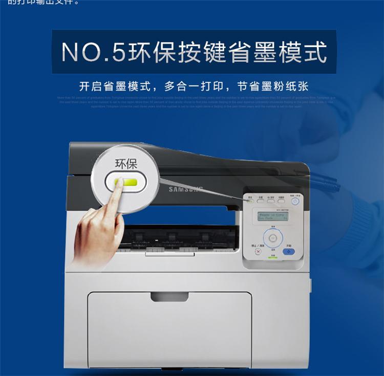 三星scx-4621ns 黑白激光多功能传真一体机 打印复印扫描网络打印