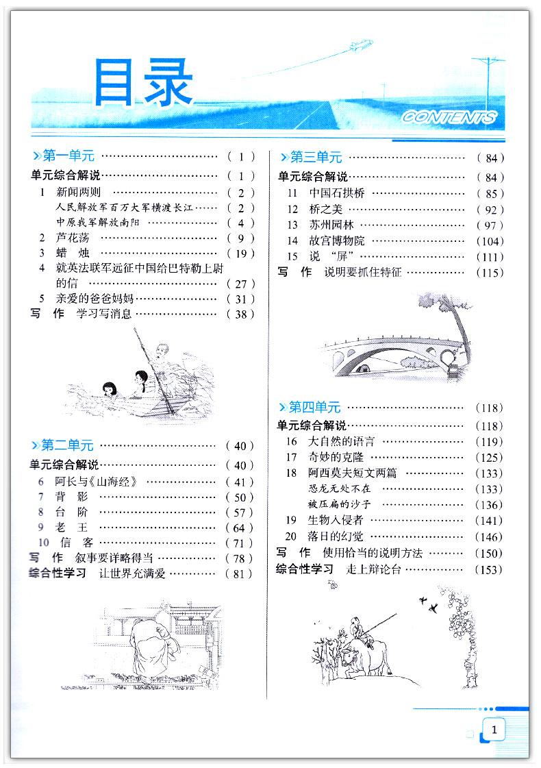 《上册教材全解中学8八乌龙语文人教版RJ中巫山年级2015初中优秀生名单图片