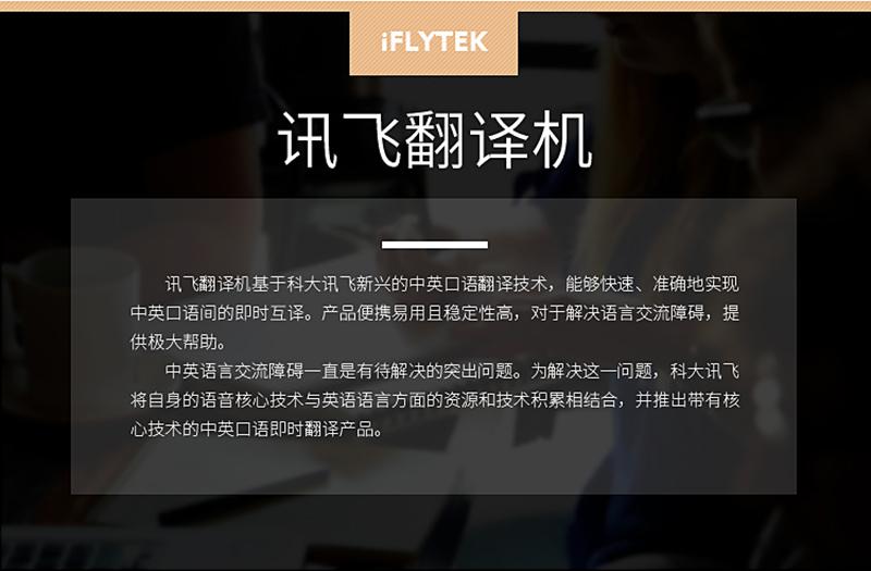 科大讯飞晓译翻译机 中英文即时翻译器 出国旅