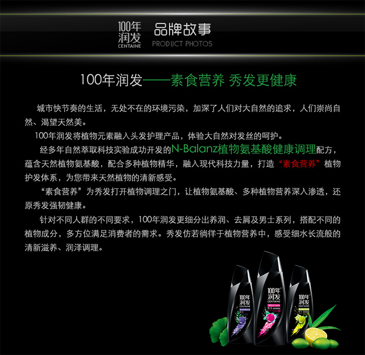 【苏宁专供】100年润发男士薄荷活力运动洗发露400g