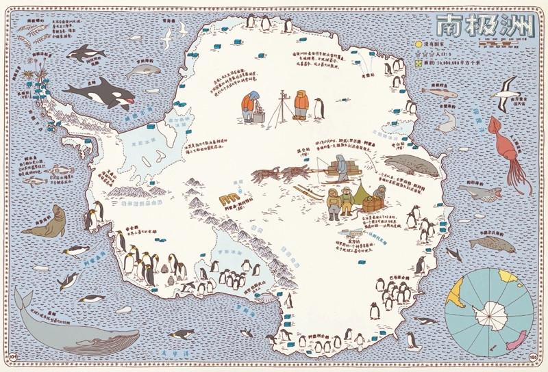 《《地图(人文版)》手绘世界地图