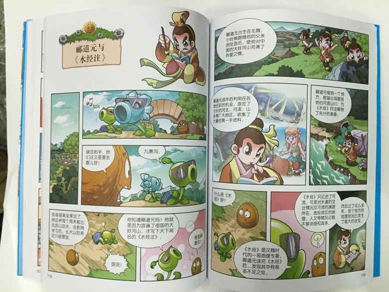 漫画武器历史2植物秘密之a漫画探知大战漫画第美人鱼僵尸毁童年图片