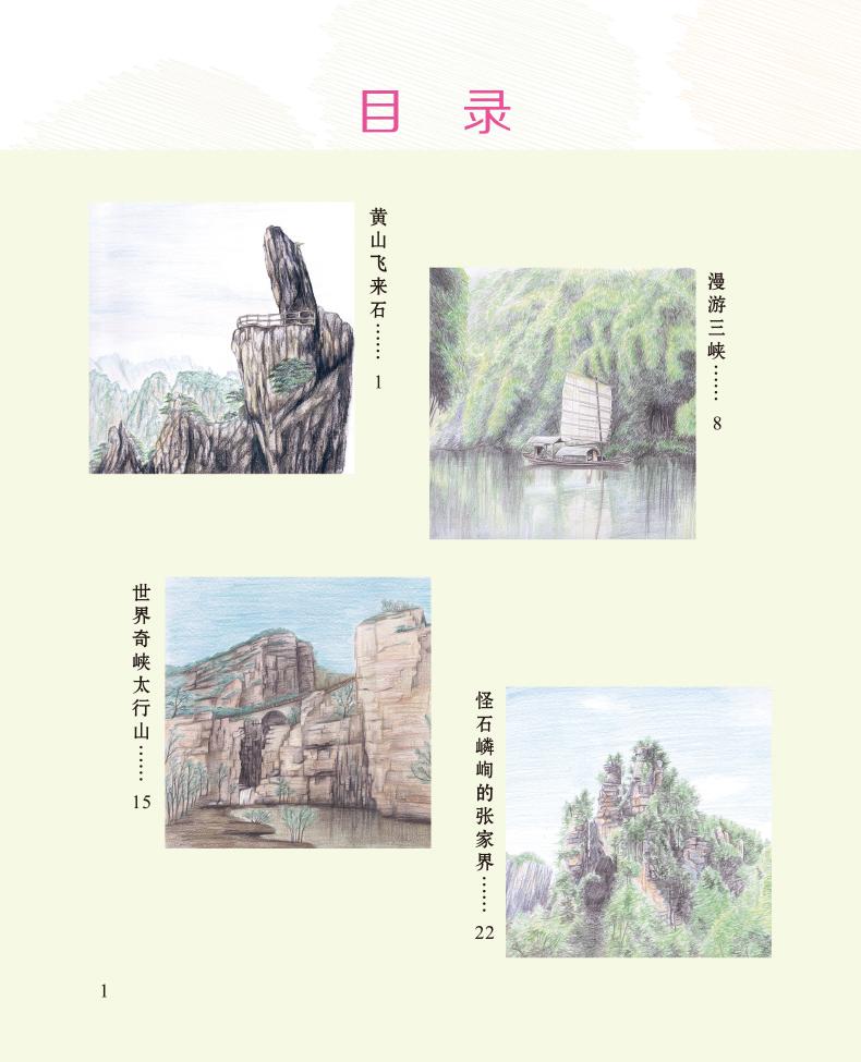 彩铅系列素描篇各种山水画风山水彩铅画色铅美bl漫画型景色图片