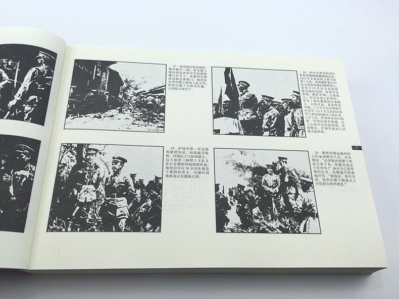 环画老师系列红色高中连环经典合订本河北美伟达典藏画集图片
