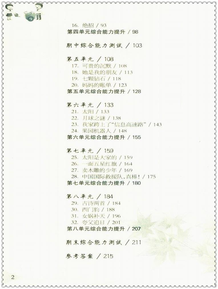 《16优等生照片小学生3三小学题库年级桂林师语文华东下册图片