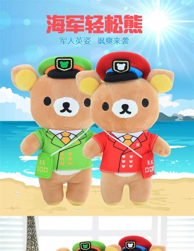 可爱卡通毛绒玩具海军轻松熊公仔布娃娃抱抱熊玩偶节