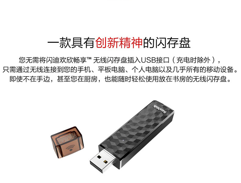 SanDisk/闪迪欢欣畅享无线U盘32Gu盘休闲设老年移动代步三轮车图片