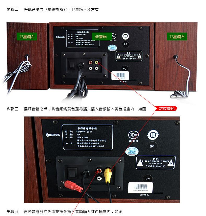 山水(sansui)gs-6000(35a)蓝牙4.0音箱音响低音炮电脑
