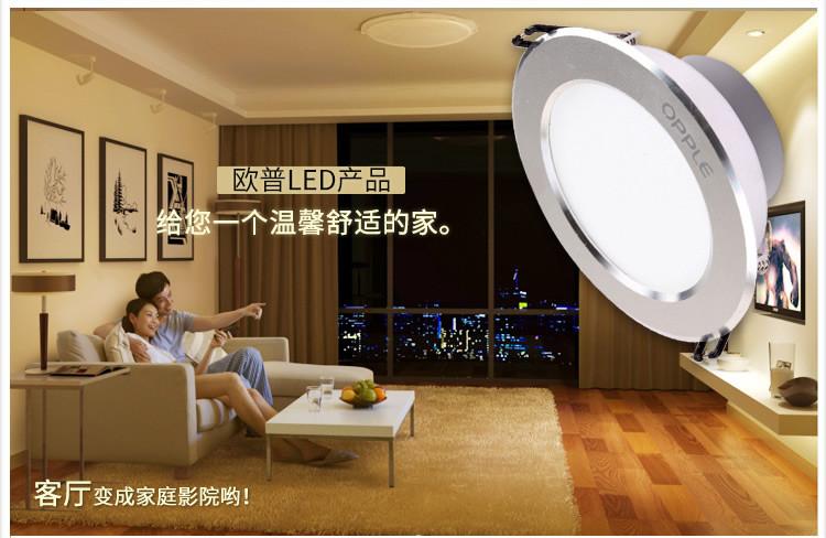 【欧普照明官方旗舰店筒灯】欧普照明LED灯具