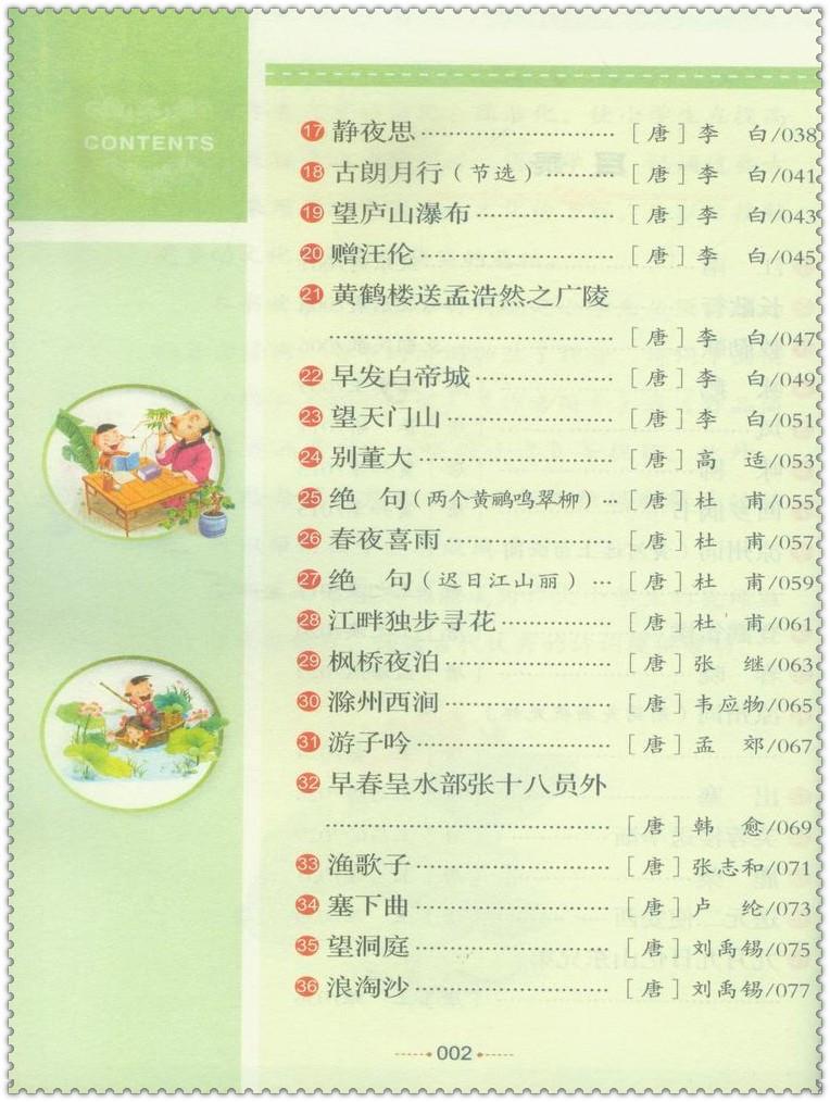 《新课标小学生必背古诗词75篇 彩色版北京教