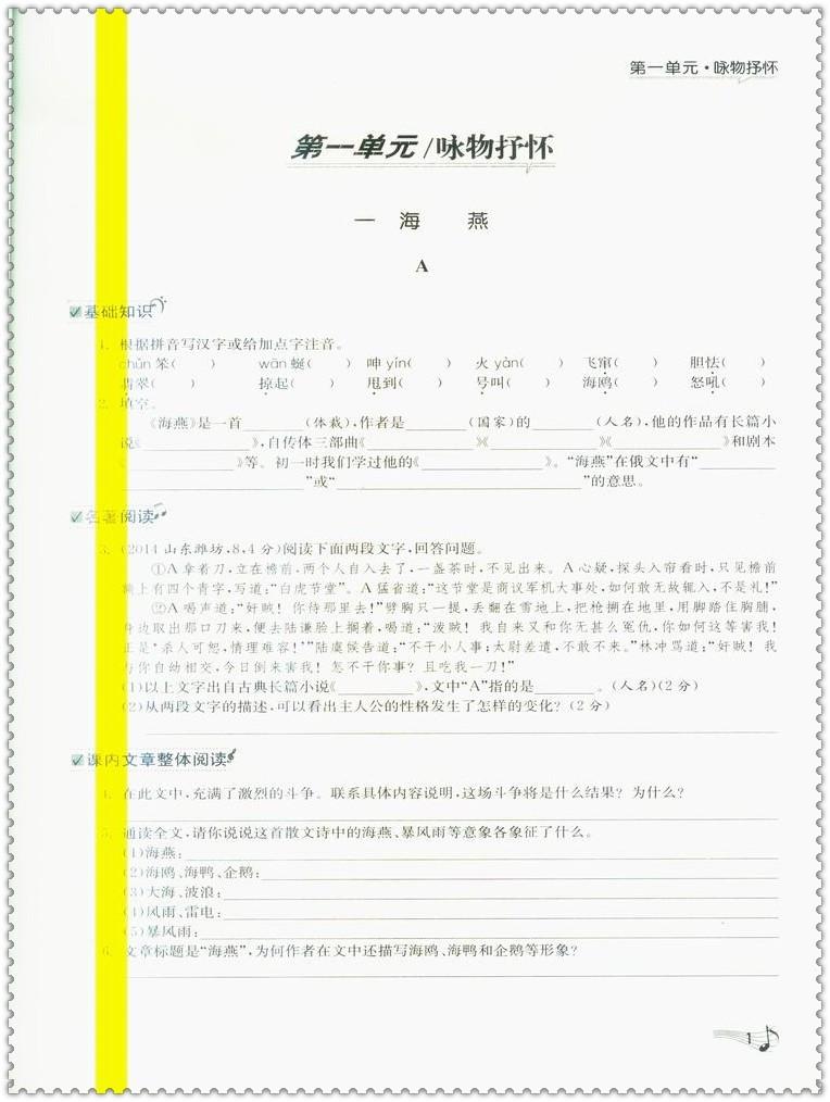 《16春初中提优计划作业本初中生初二8八课时重庆一中2016年级模一图片