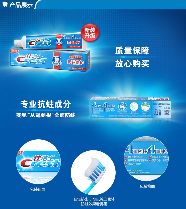 【苏宁专供】佳洁士防蛀修护牙膏(清新青柠香型)200克