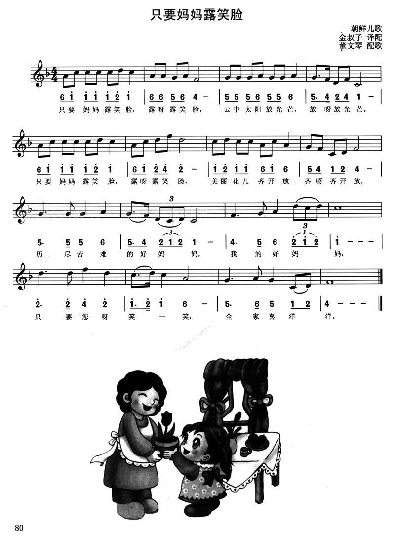 6孔竖笛简谱歌谱大全