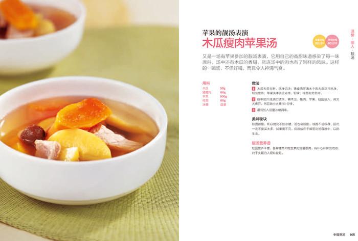 《贝太厨房a食谱煲汤50款靓汤食谱煲汤地址养上海犟排骨骨头饭书籍图片