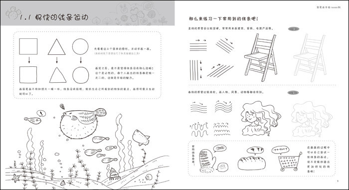《简笔画手绘10000例 飞乐鸟的色铅笔手绘书