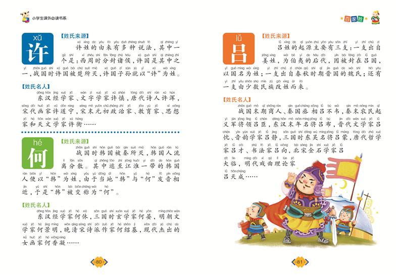 《包邮正版炫彩童书畅销小学生必读课外书《三
