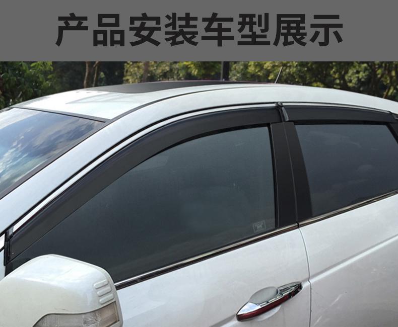 点缤12款本田歌诗图汽车窗晴雨挡雨眉不锈钢亮条专用10/11/13年款遮雨