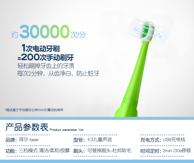 【苏宁专供】拜尔(BAIR)K3儿童电动牙刷充电式自动声波震动宝宝刷头软毛充电3-6-12岁小孩防水 樱桃红