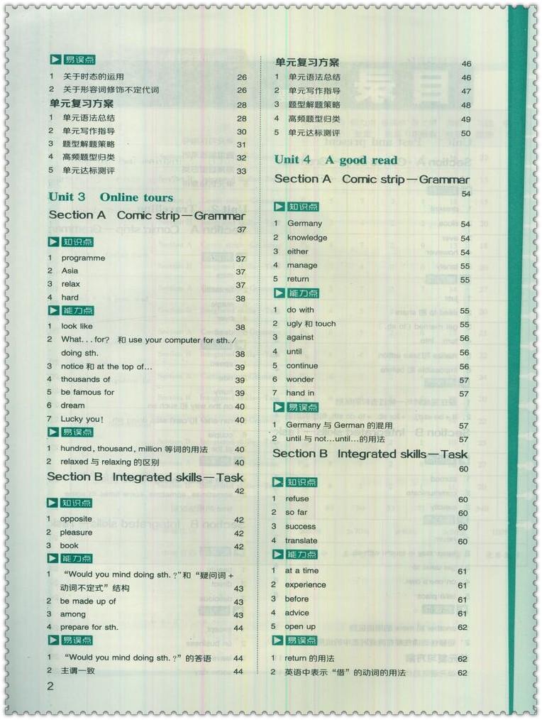 《17春初中完全解读初中生初二8八课堂英语下年级安排怎么时间图片