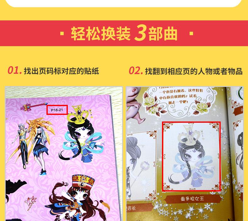 儿童图书幼儿书籍女生3-6-8岁漫画书叶罗丽精灵梦的贴贴纸 夜萝莉仙子图片