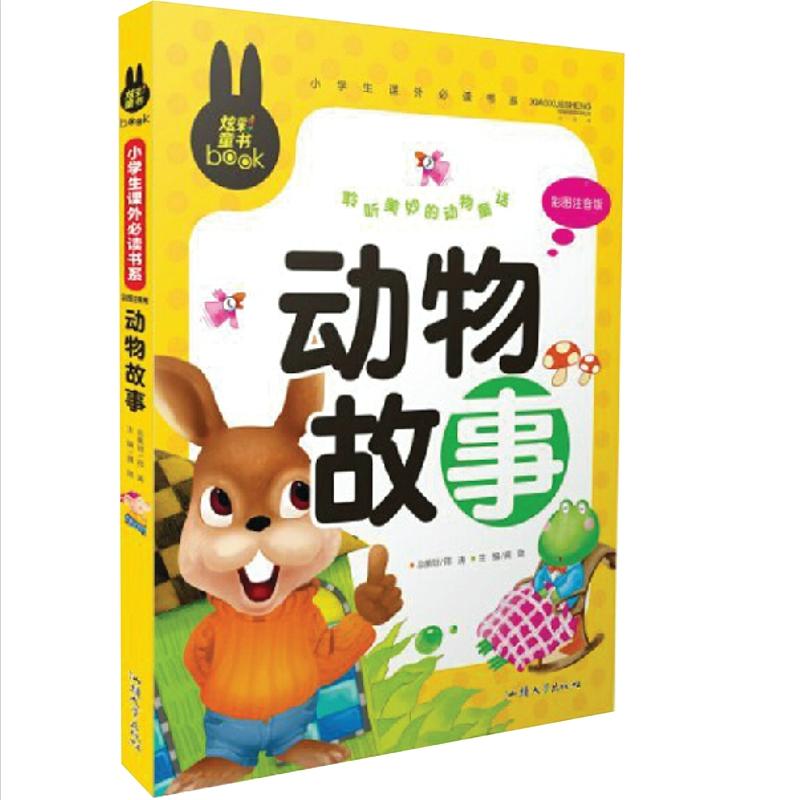 《正版炫彩小学生必读课外书《动物故事》彩图