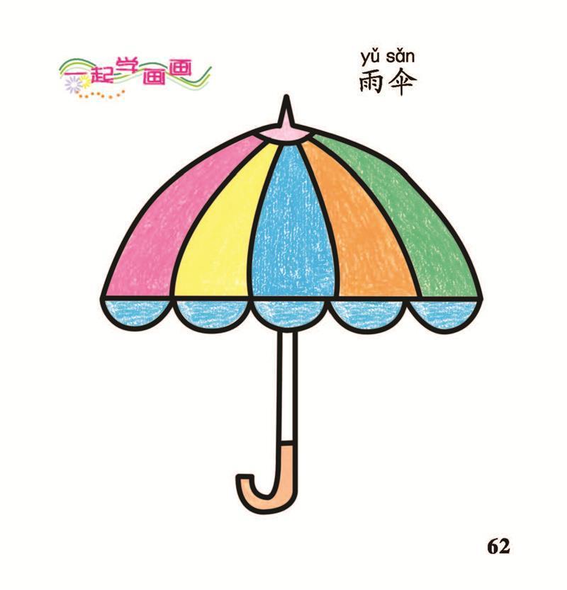 幼儿小班雨伞涂色