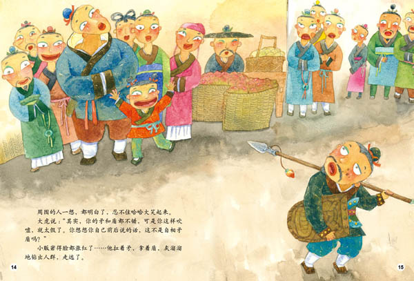 绘本中华故事·中国寓言·自相矛盾图片