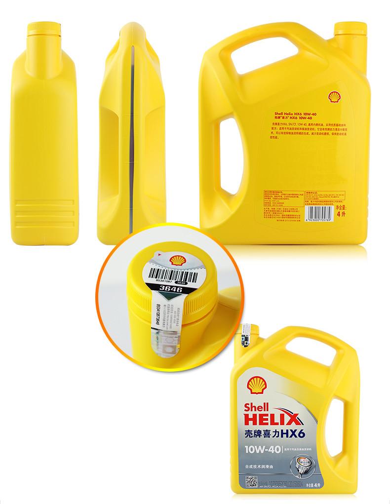 壳牌机油 黄壳黄喜力半合成润滑油 汽车机油 hx6 10w