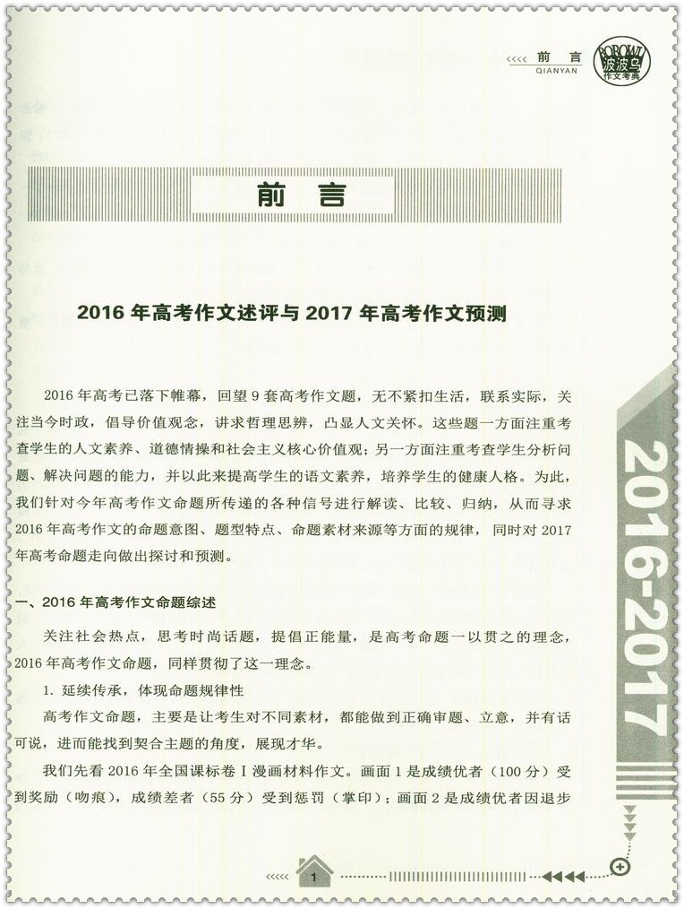 《2016-2017作文竞赛数学年度满分波波乌作2014高中特辑广东高考图片