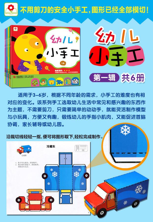 《1a》苹果树 /小熊摇摇乐 /小猫头饰 /孔雀 /奶牛 /大象 /小红桶