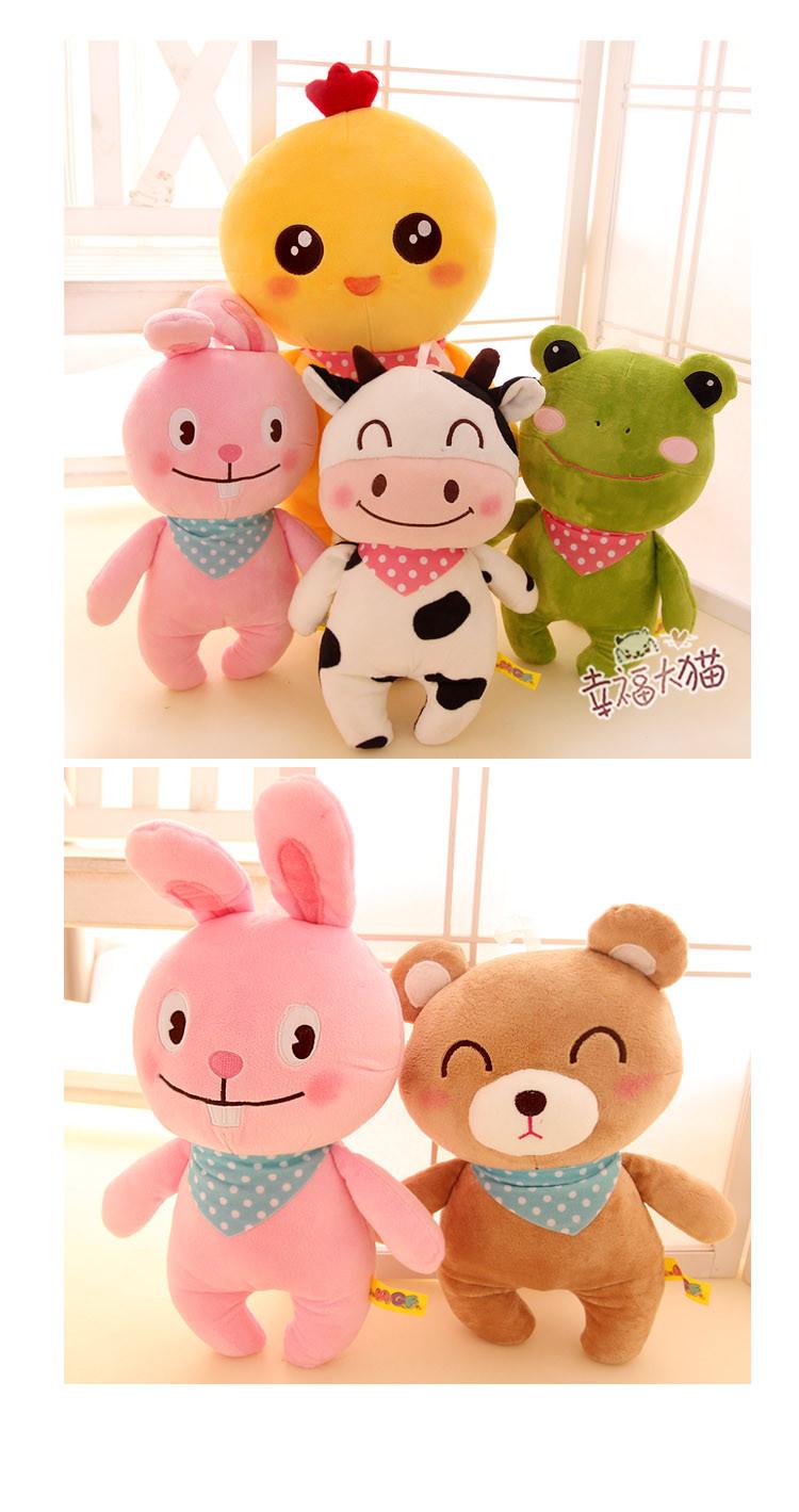 可爱开心农场动物毛绒公仔 奶牛兔子青蛙鸡仔玩具布娃娃儿童礼物 650