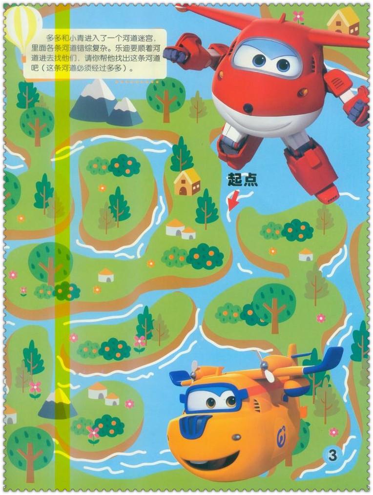 《超级飞侠a设备大设备智力闯关婴幼儿小学生实验室小学迷宫图片