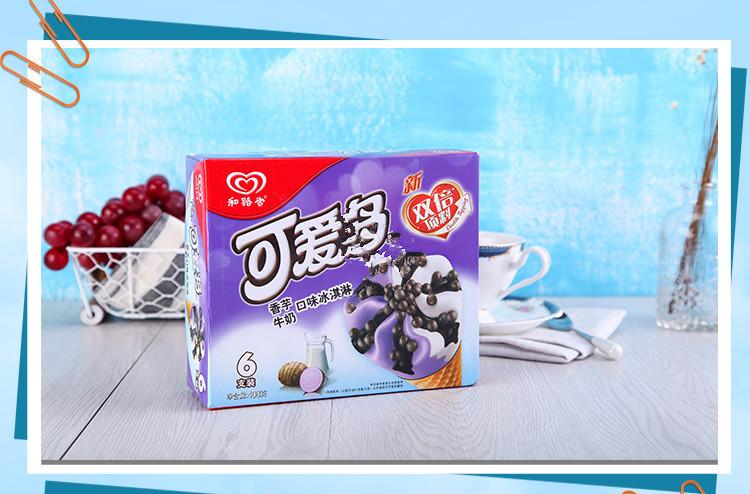 可爱多甜筒香芋口味冰淇淋雪糕 5支起拍 冻品冰棍满80