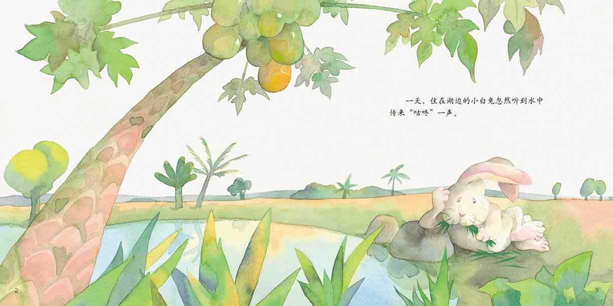 正版书籍 伴我长大经典童话 咕咚来了 精装 黄缨 图 9787504193131