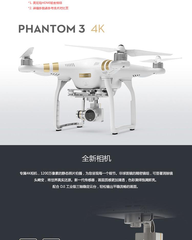 dji大疆精灵3 phantom