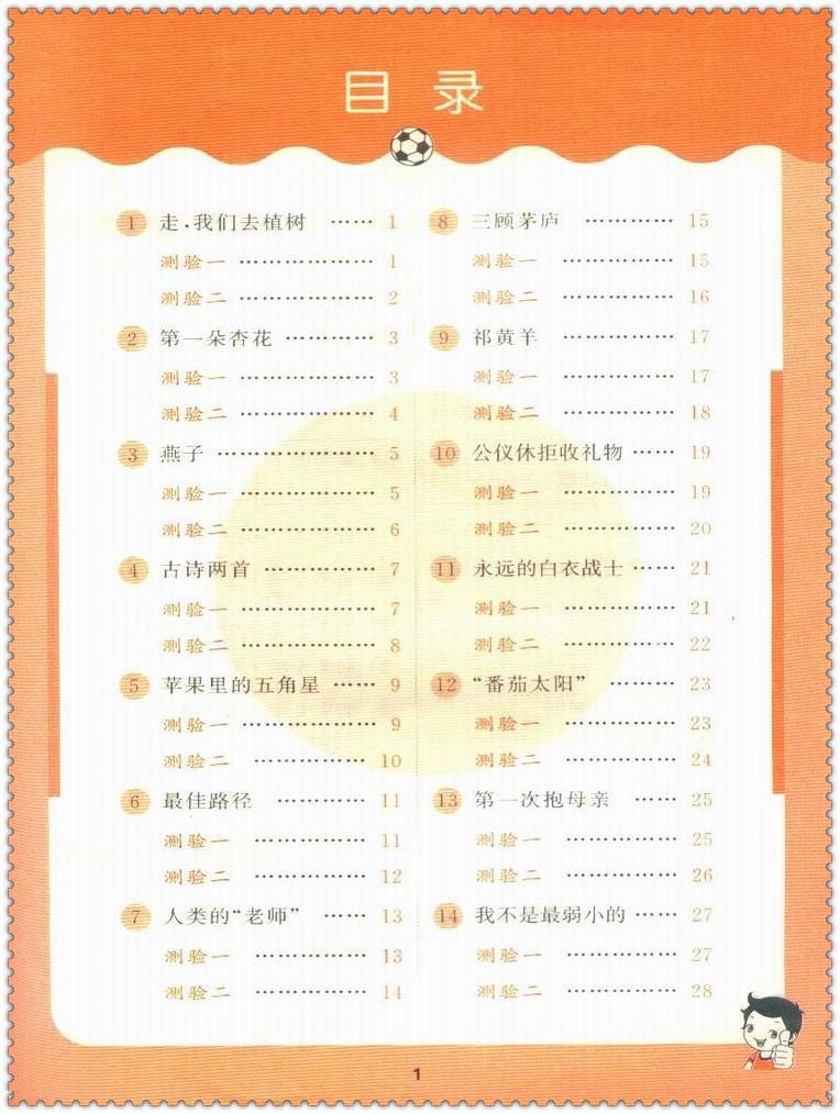 《16春5.3随堂测小学生4四年级语文下册苏教